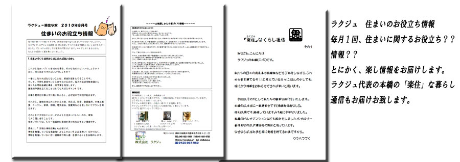 http://www.lakuju.jp/oyakudati.jpg