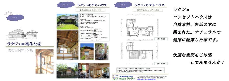 http://www.lakuju.jp/plan-1.jpg