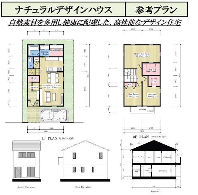 ナチュラルデザインハウス 参考プラン 自然素材を多用し健康に配慮した高性能なデザイン住宅
