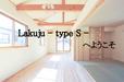 新築仕様「Lakuju-type S」