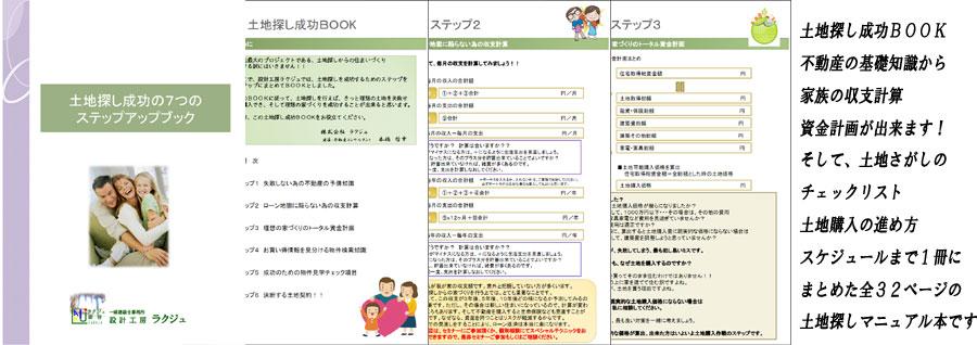 http://www.lakuju.jp/seikoubook.jpg