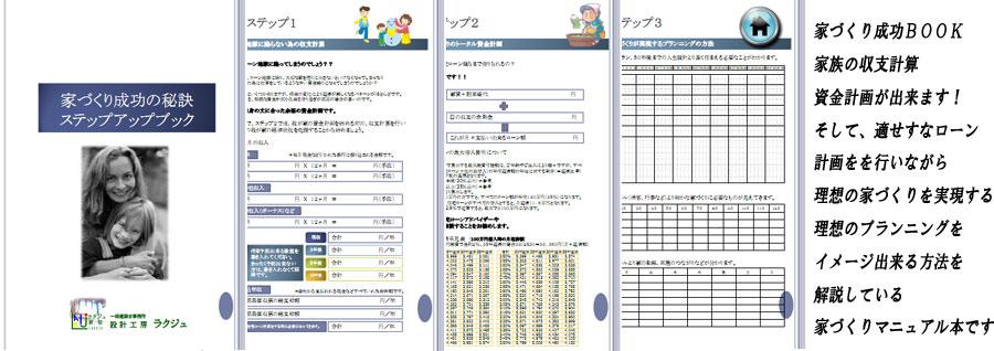 http://www.lakuju.jp/tatekae.jpg