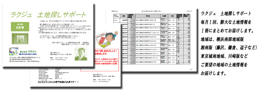 http://www.lakuju.jp/totijyouhou.jpg
